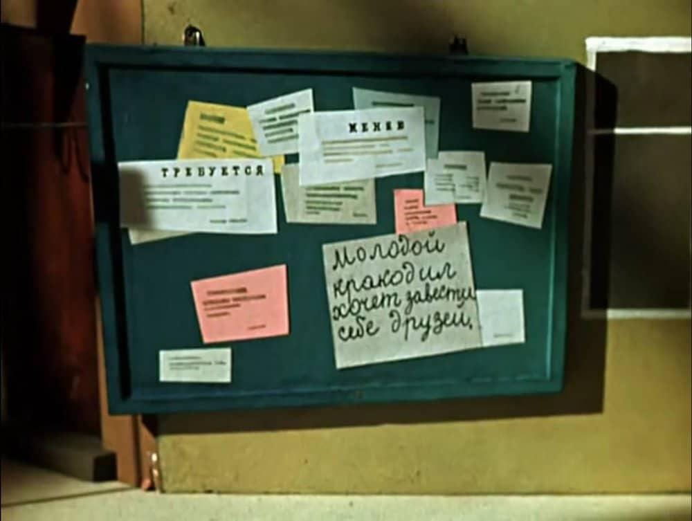 Cheburashka. Dir. Roman Kachanov. Ep. 1 (1969) Film still.