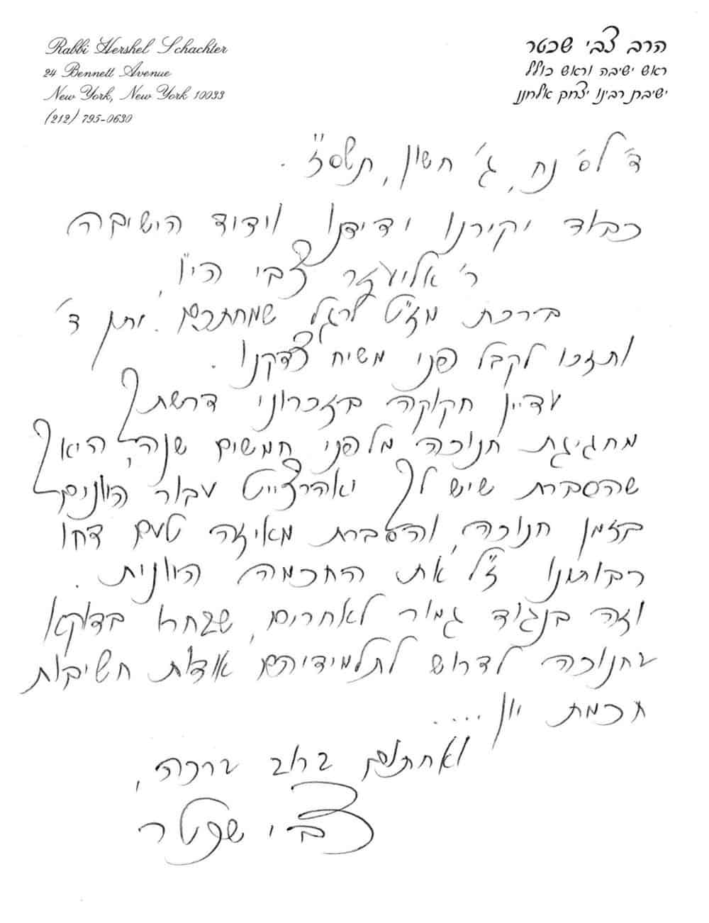 Letter from Rabbi Hershel Schachter in